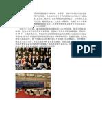 中国音协爱乐男资料
