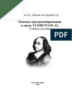 Основы Программирования в Среде Turbo Pascal