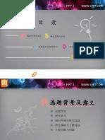 PPT图表www.1ppt.com.pptx