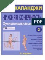 Капанджи А.И. Нижняя конечность. Функциональная анатомия. Том 2 (6-е издание, 2009).pdf