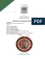 Принятие Посвящения Калачакры.pdf