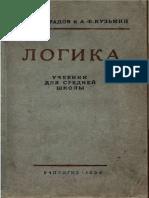 Логика. Учебник для средней школы [Виноградов С.Н.] 1954.pdf