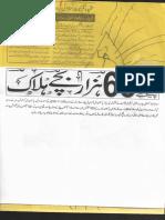 Aqeeda Khatm e Nubuwwat AND BACHAY 223911