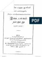 Agathiyar-Idaipagam-400