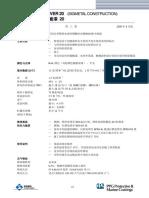 PPG-A-10001.pdf
