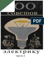 P_T_Shipul_100_sovetov_elektriku_Minsk_1976_g.pdf