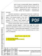 Основа рамок для диплома - текст.doc