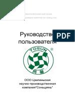 Руководство-DK77-standart.pdf
