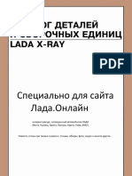 Catalog Spare Parts Xray