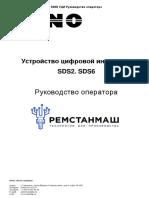 Устройство Цифровой Индикации Sds2 Sds6