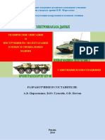 TO-i-IE-BTR-80.-ch-5.pdf