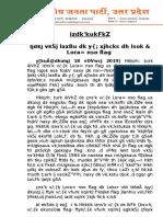 BJP_UP_News_05_______18_Oct_2019