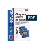 Peryshkin a.v. _Sbornik Zadach Po Fizike 7-9klassy