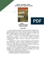Гостиничное_дело_учебное_пособие.pdf