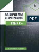Алгоритмы и программы. Язык C++. Учебное пособие (2017).pdf