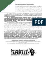Ανακοίνωση ΕΑΠ για ΕΠΑΛ.pdf