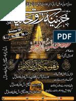 Khazina e Ruhaniyaat (October'2019)