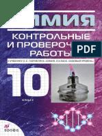 186_2- Химия. 10кл. Контрольн. и Провер. Работы_Габриелян О.С_2011 -256с