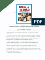 Разведка По-еврейски_ Секретные Материалы Побед и Поражений
