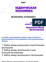 ПОВЕДЕНЧ ЭКОНОМИКА-6 ОЖИДАНИЯ и Нейминг Фил-2019
