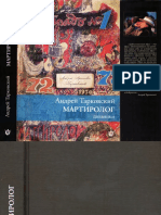 Andrey Tarkovsky - Martirolog Dnevniki PDF