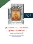 tamil narayaneeyam
