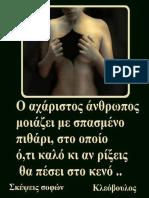 ΚΛΕΟΒΟΥΛΟΣ - Ο ΑΧΑΡΙΣΤΟΣ