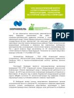 Экофорум 2019 Информационное Письмо