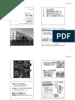 191019-訪リハ連絡会「個人と環境」by佐藤(配布資料)
