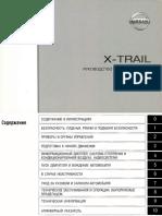 X-Trail_OwnersMan_rus.pdf