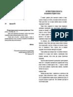Афанасьева М.Н. - Обучение и Чтению Письму На Начальном и Среднем Этапах - 2003