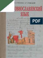 Pletneva A.A..pdf
