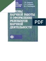 Андреев Г.И. и др. - В помощь написания диссертации и рефератов [2004].pdf