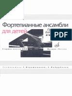 Verizhnikova t Podrudkova e Sost Fortepiannye Ansambli Dlya