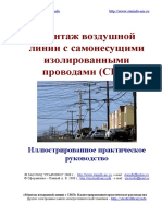 Монтаж воздушных линий.pdf