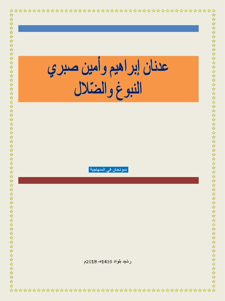 عدنان إبراهيم وأمين صبري Output