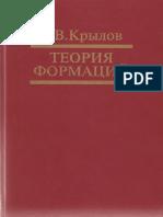 Крылов Владимир - Теория Формаций (1997)