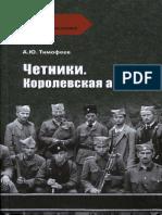 A_Yu_Timofeev_-_Chyotniki_Korolevskaya_armia.pdf