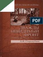 Dvazhdy_nevidimy_front_Leningradskie_chekisty.pdf