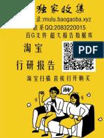 2015年中国汽车后市场上门养护行业白皮书_1