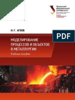 Ageev n g Modelirovanie Protsessov i Ob Ektov v Metallurgii