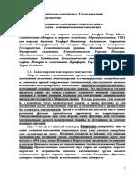 Л. №2. Талласократия и теллурократия. Документ Microsoft Word.docx