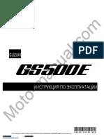 Suzuki GS500E Сервисный Мануал (Service Manual) На Русском Языке