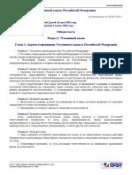 Уголовный кодекс РФ.pdf