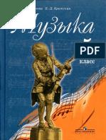 Музыка. 5кл. Учебник_Сергеева, Критская_2015 -160с