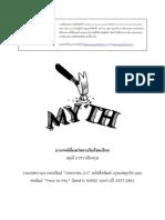 มายาคติที่แพร่หลายในสังคมไทย