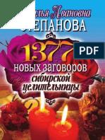 Наталья Ивановна Степанова - 1377 новых заговоров сибирской целительницы.pdf