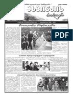 Aspindza News October 2019 8 (55) Annex