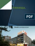 презентация про гостиницы.pptx