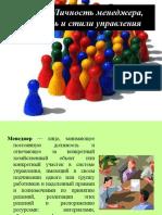 Личность менеджера, власть и стили управления.ppt